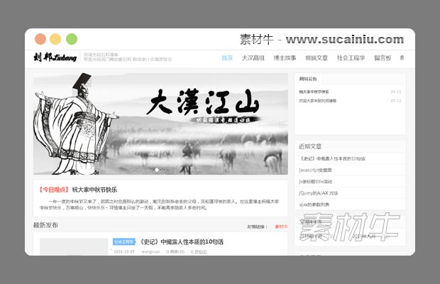 wordpress-DUX博客主题