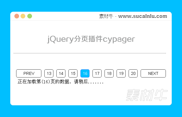 jQuery简单实用的分页插件cypager