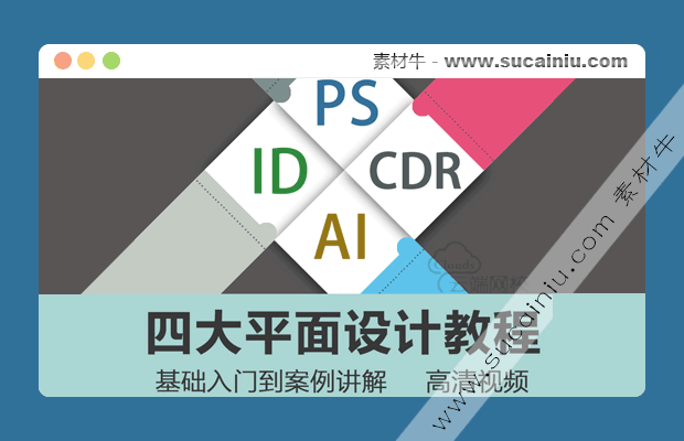 Photoshop自学视频教程PS+AI+CDR+ID