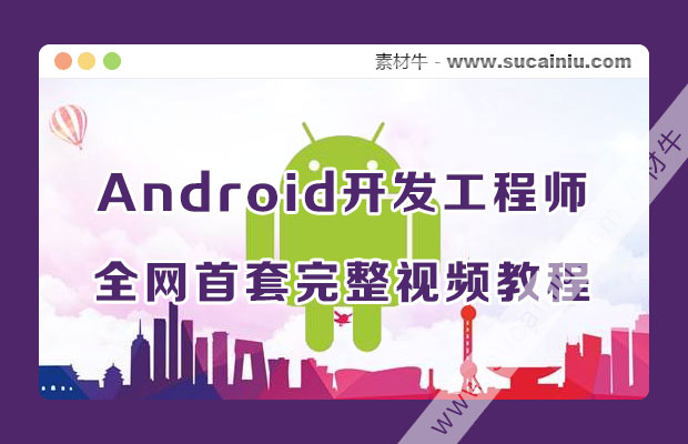 Android开发工程师完整教程