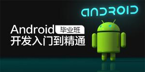 Android开发零基础入门到精通毕业就业班