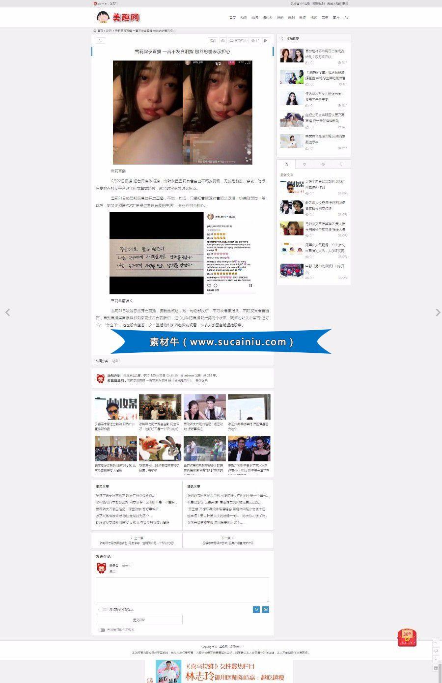 【整站亲测+手机端】明星娱乐资讯无人值守采集 明星网 娱乐新闻网 明星八卦资讯 花边新闻