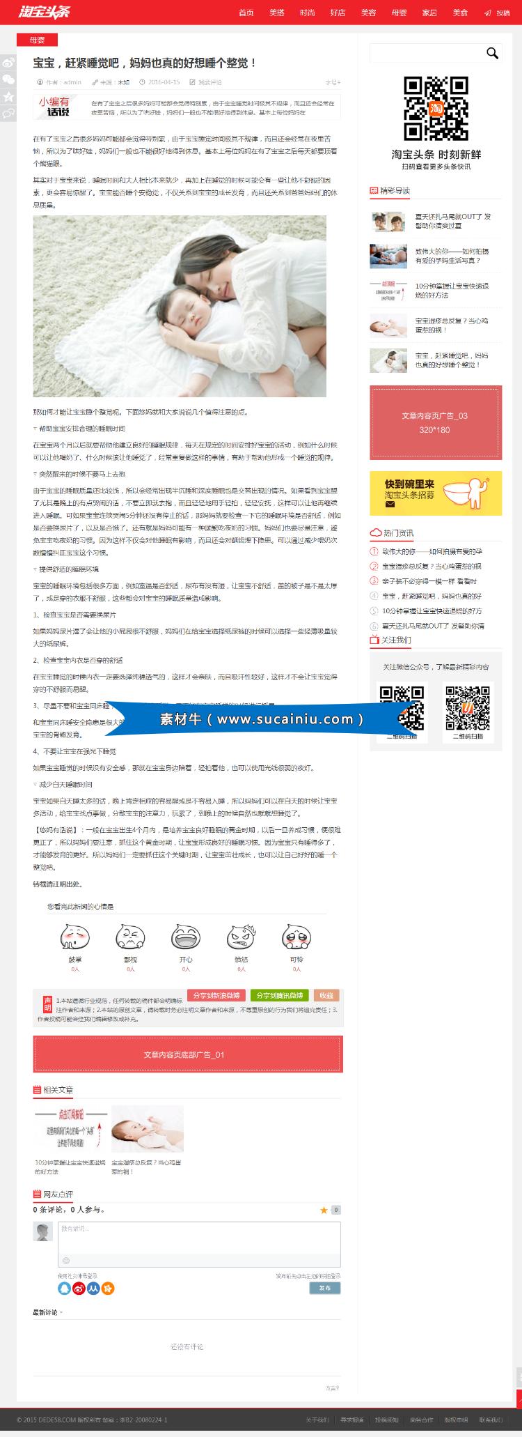 新闻资讯自媒体淘宝头条织梦源码(带手机端可投稿)+PC+移动端+利于SEO优化+可投稿+会